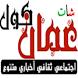 شات عمان كول by bdar abdali