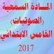 انكليزي الخامس الابتدائي 2017 by علي العراقي