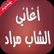 جميع أغاني الشاب مراد by apphaouas