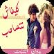 كيفاش نتصاحب الحب من طرف واحد by Wasafat - وصفات