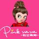 PINKNANA時尚童裝 by 91APP, Inc. (7)