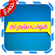 قنوات تيليجرام by your.apps.arabic