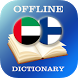 Arabic-Finnish Dictionary by AllDict