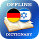 German-Hebrew Dictionary by AllDict