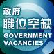 Government Vacancies by Civil Service Bureau, HKSARG