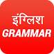 Hindi English Grammer by taruloop