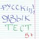 Русский язык ТЕСТ
