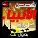 قصص الانبياء كاملة بدون نت MP3 by Albarakat