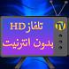 تلفاز على هاتفك بدون انترنت SIMULATOR by Free TV Dev