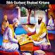 Sikh Gurbani Shabad Kirtans