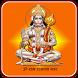 Hanuman Chalisa & Bhajan by Bhakti Sangrah