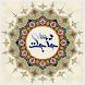 دعای حاجت by GROUPSAMEN