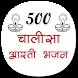 500 चालीस आरती कलेक्शन by Gyan Badaye