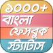 Bangla Status -বাংলা স্ট্যাটাস by 71 lab