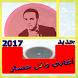 أحلى أغاني وائل جسار 2017 by sammi mortabit