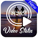 Marathi Status Video by Solid Black