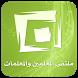 ملتقى المعلمين والمعلمات by khalid alhothly