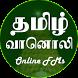 தமிழ் வானொலி Tamizh Vanoli(FM) by Umayaeswaran