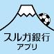 スルガ銀行アプリ by SURUGA bank Ltd.