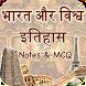 India and World History in Hindi by Samarth App