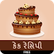 Cake Recipes in Gujarati by nDroidlife
