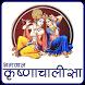 Krishna Chalisa Audio Lyrics by chirag kyada