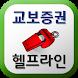 교보증권 헬프라인 by (주)레드휘슬