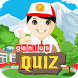 Genius Quiz by Studio Edukasi