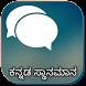 Kannada Status Latest 2017 by Thomas_Ross