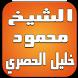 الشيخ محمود خليل الحصري ورش by DEVKH