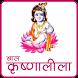 Krishna Leela in hindi by chirag kyada