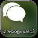 Malayalam Status Latest 2017 by Thomas_Ross