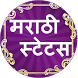 Marathi Status | मराठी स्टेटस by Urva Apps