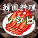無料★本格!韓国料理レシピ~キムチ・ナムル編~ by P&F family