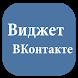 Виджет ВКонтакте by TarasProduction