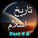 Islamic History in Urdu Part-2 by Pak Appz