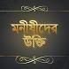 মনিষিদের উক্তি-Bangla Quotes by KungfuPanda Apps