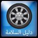 سلامة سيارتي by inTouch