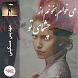 رمان می خوام بخونم از چشمای تو by Deniz.Studio