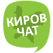 Киров Чат by Alexey Chegleev