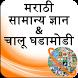 GK and Current Affairs Marathi by Samarth App