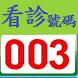 看診進度+掛號 by musetech.com.tw