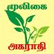 MooligaiAgarathi மூலிகை அகராதி by R Vijayakumar