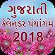 Gujarati Calendar Panchangam 2018 by INDP Games & Apps
