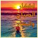 اذكار الصباح و المساء by karamla apps