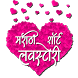 Marathi Short Love Stories by NP2 Apps