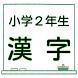 小2 漢字ドリル 無料問題集 漢検9級レベル子育て学習クイズ by MACCHAN