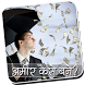 आमिर बनने के १०१ तरीके by Toofani Once Again
