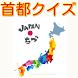 日本の首都クイズ 都道府県地図から県庁所在地をあてるクイズ by 役立つアプリ生産工場