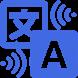 Speech to Speech Translator by AppsForNexus